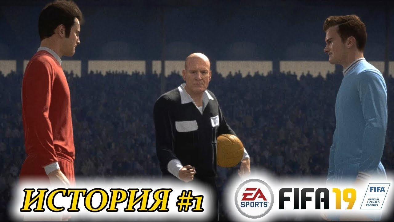 Прохождение FIFA 19 История #1 Ретро-матч. Все в сборе