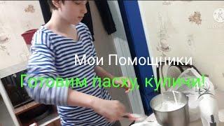 ВЛОГ 327 МЫ В РОССИИ Печем Куличи ДЕТИ ПОМОЩНИКИ