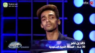 Arab Idol - خالد بن نصر - تجارب الأداء