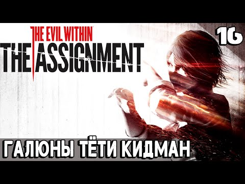Видео: The Evil Within полное прохождение DLC The Assignment. Эпизод 1 - присяга #16