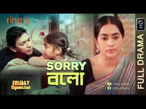 Sorry Bolo   Chanchal Chowdhury   Zakia Bari Momo   New Natok 2019