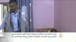 جرحى اليمن لا يجدون العلاج