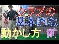 ゴルフスイングの基本 クラブの動かし方。前編 の動画、YouTube動画。