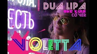 Dua Lipa, Calvin Harris - One Kiss - cover by Violetta - Дуа Липа
