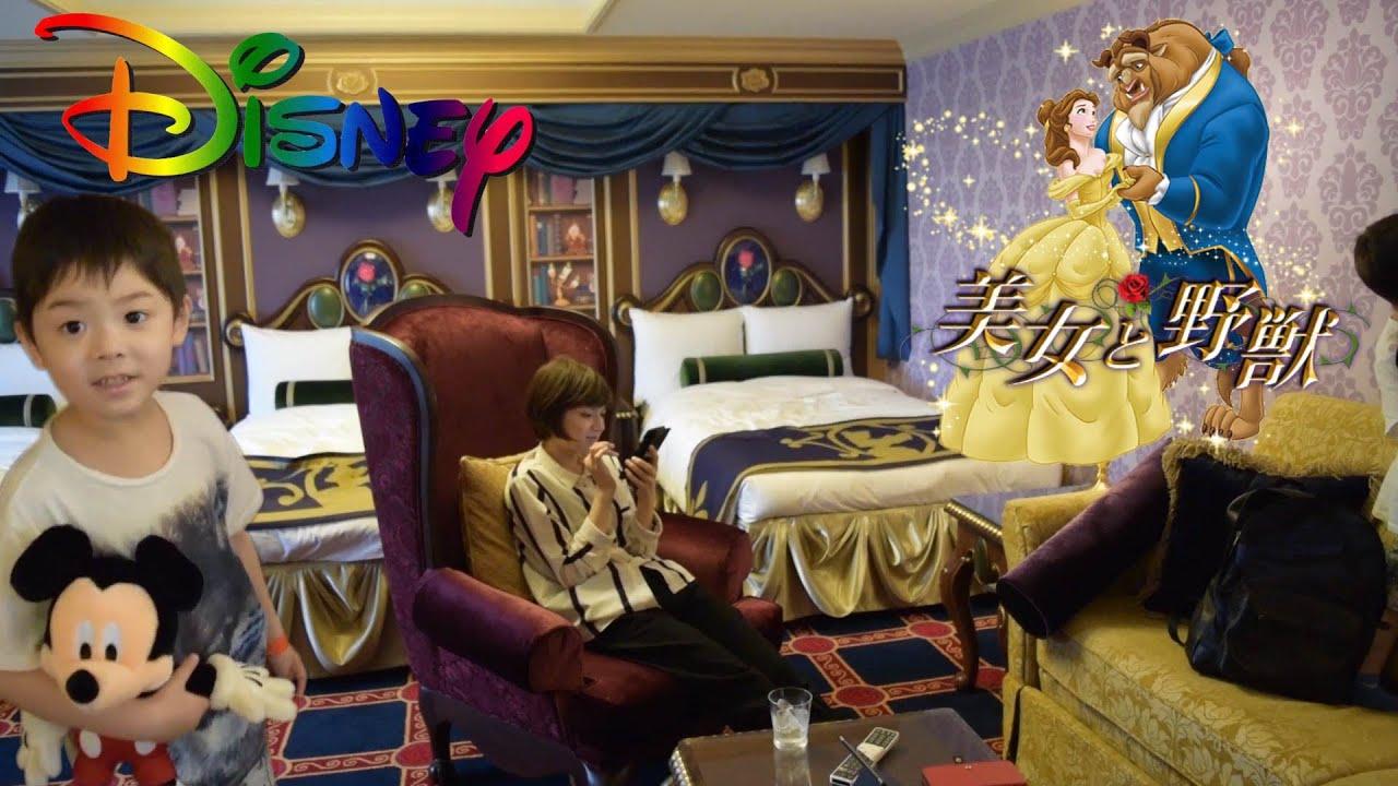 お泊りディズニーランドホテル 美女と野獣ルーム 未公開映像も含め