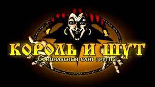 Download Король и Шут - Прыгну со скалы Mp3 and Videos