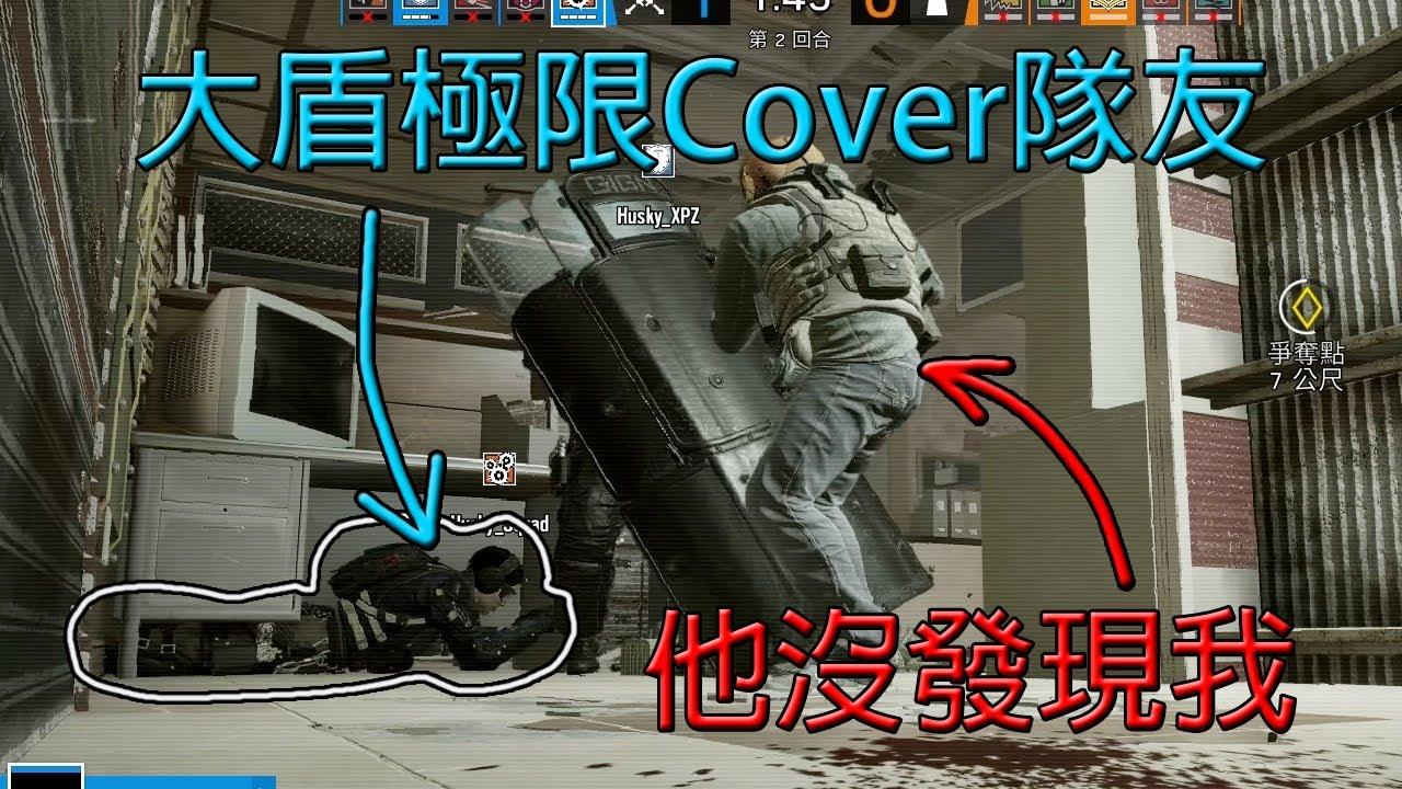 「虹彩六號」 哈士奇的R6日常(239)--終於發現了大盾的用途,完美Cover趴好的隊友!!