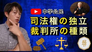 中学公民の「裁判所」をわかりやすく解説した授業動画です。今回は司法権の独立と裁判所の種類、三審制などについて説明します。高校受験や定期テストで点数がとれる ...