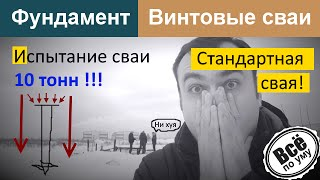 видео Винтовой фундамент