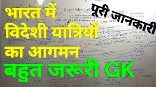 LIST OF FOREIGN TRAVELLERS AMBASSADORS IN INDIA MOST IMPORTANT HISTORY GK IN HINDI thumbnail