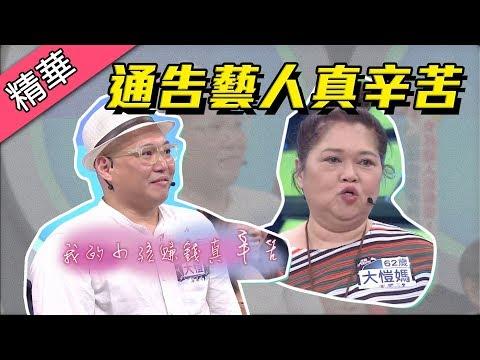 【大愷上節目真辛苦~媽媽幫搶通告當場落淚了!?】綜藝大熱門 精華