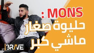 Interview avec MONS x NEGAPHONE | مونس : حليوة كانت عندو 16 عام و ولات عندو 12 عام- #MeetTheBrave