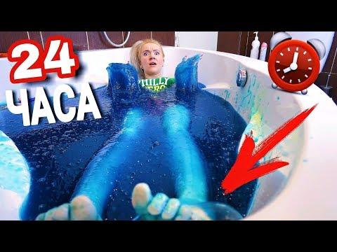 24 ЧАСА В ВАННОЙ ИЗ ЛИЗУНА ЧЕЛЛЕНДЖ / ЗАСТЫЛА В ВАННЕ СЛАЙМА СЛИЗИ | SLIME BATH 24 Hours CHALLENGE