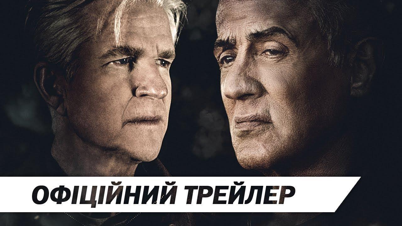Гра пам'яті | Офіційний український трейлер | HD