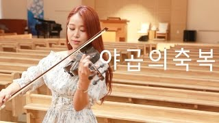 The blessing of Jacob(CCM) violin