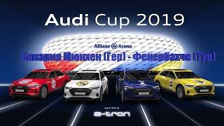 Кубок Audi Бавария Мюнхен Германия Фенербахче Турция 2й полуфинал