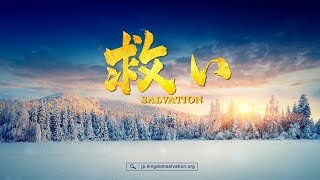 クリスチャン映画「救い」真の救いとは何か|完全な映画|日本語吹き替え