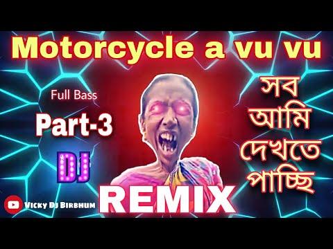 Motorcycle a vu vu | Part-3 | funny dialogue dj song | Funny Remix | Bangla Funny Video | Ft.VDB