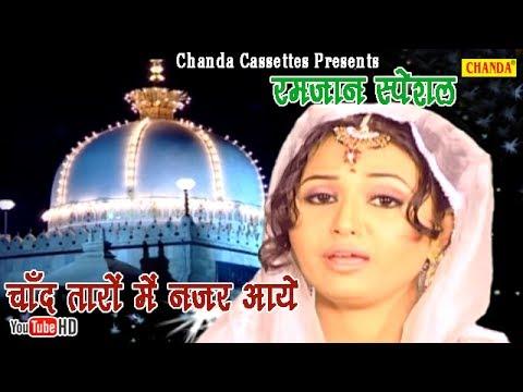 रमजान स्पेशल : चाँद तारों में नज़र आये रोजा तेरा    Islamic Videos Song