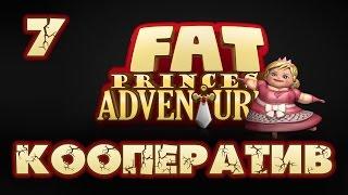 Fat Princess Adventures - Кооператив - Прохождение игры на русском [#7]