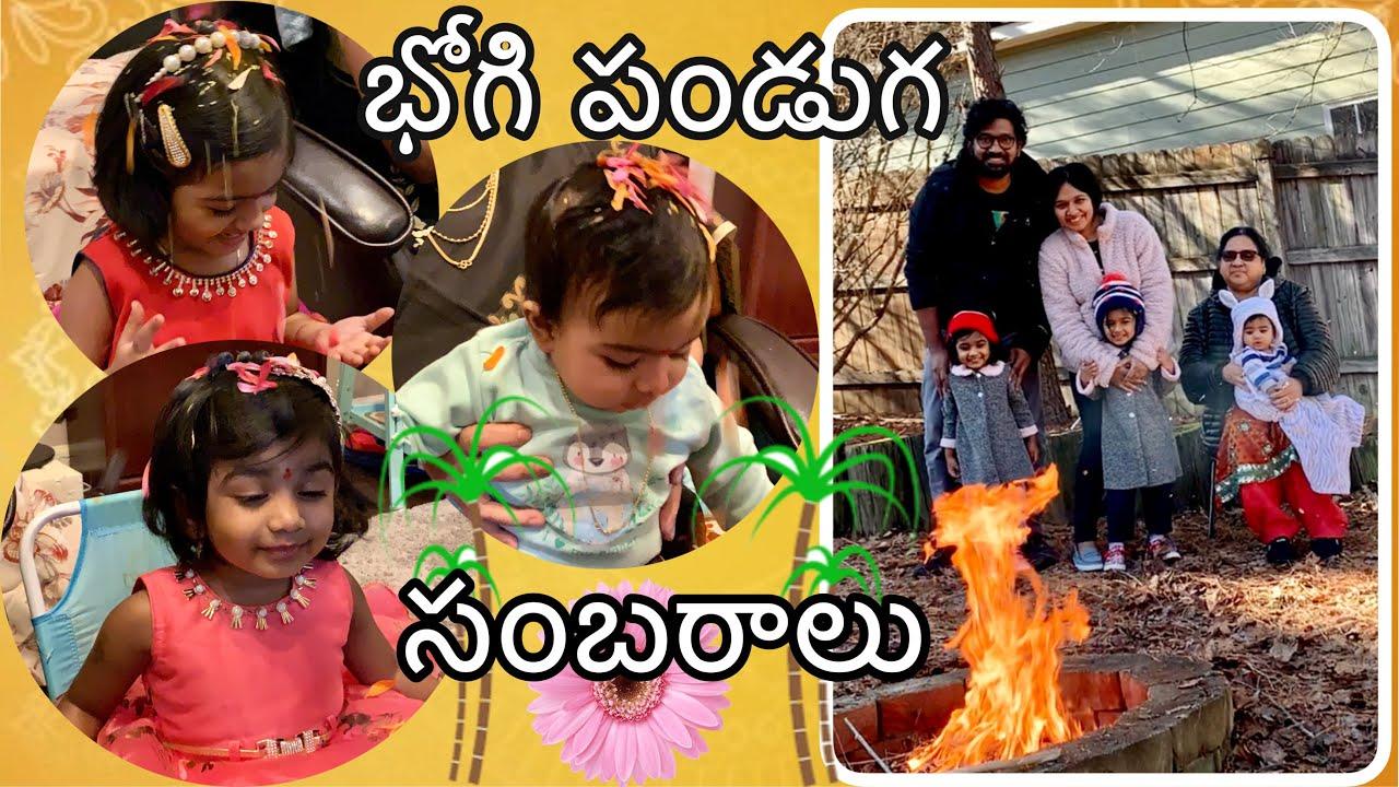 #Vlog | మా భోగి సంబరాలు 🔥| భోగి పళ్ళు | చక్కెర పొంగలి, కట్టు పొంగలి Recipe | Telugu Vlogs from USA