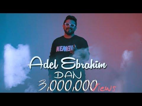 عادل ابراهيم – DAN  (فيديو كليب حصري)   2017