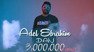 عادل ابراهيم – DAN  (فيديو كليب حصري) | 2017