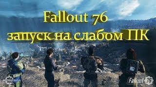 Fallout 76 запуск на слабом ПК