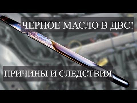 Как быстро темнеет масло в двигателе после замены