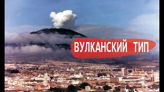 Вулканский тип извержения. Популяризация науки. Коротко обо всем. Факты Познавательное Маньяки науки