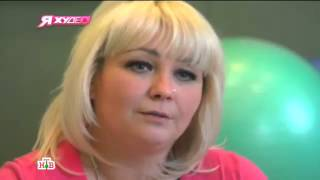 Я Худею! на НТВ. Три правила тайного похудения (4 сезон 6 выпуск)