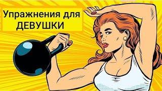 Комплекс упражнений с ГИРЕЙ и TRX для девушек!