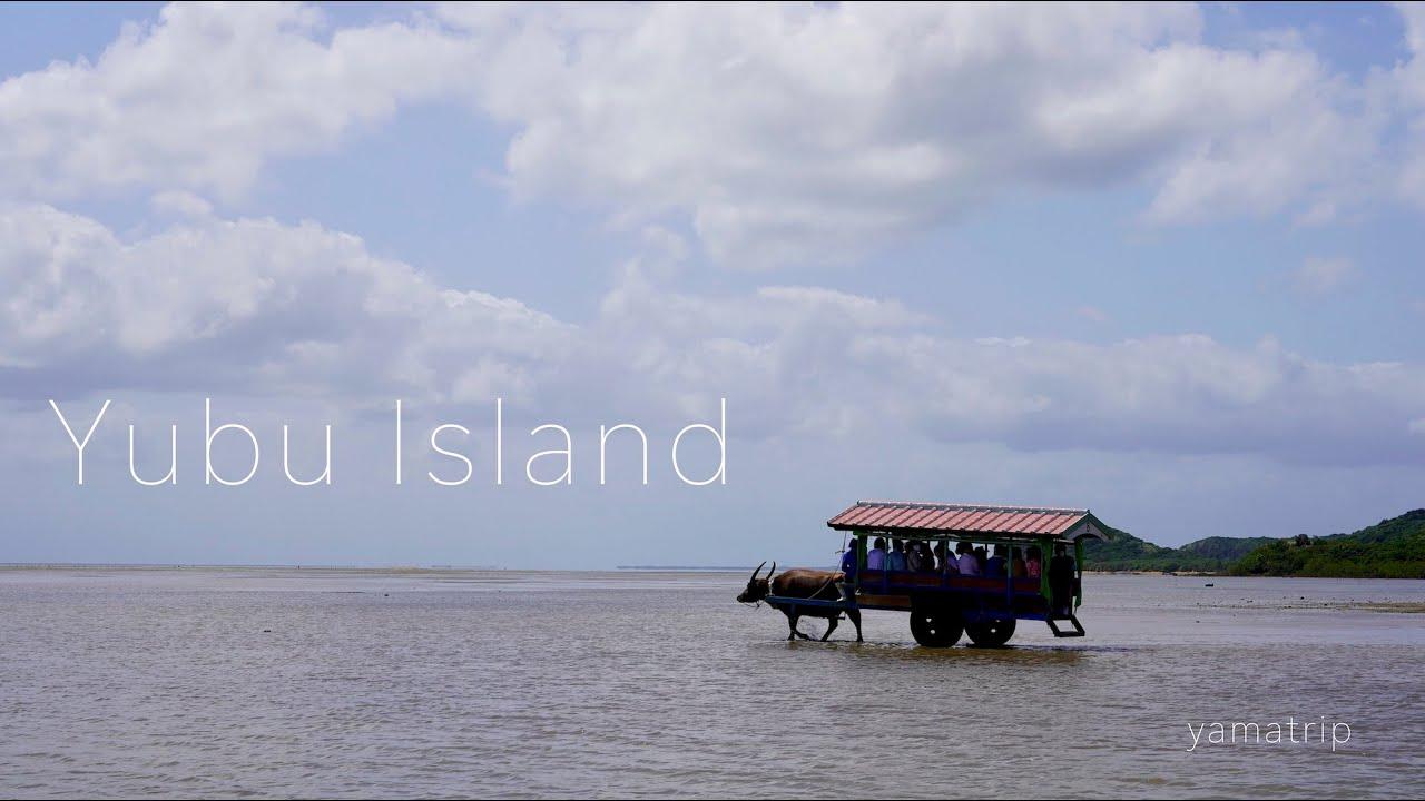 【旅VLOG】由布島