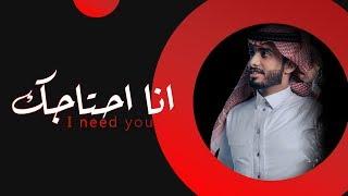 انا احتاجك - عبدالله ال فروان | ( حصرياً ) 2020
