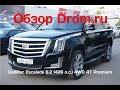 Cadillac Escalade 2018 6.2 (426 л.с.) 4WD AT Premium - видеообзор