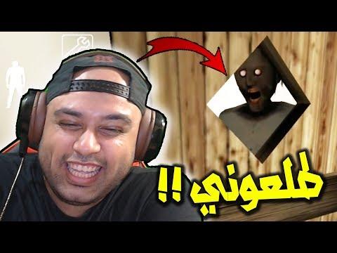 اقوى 10 مقاطع راح تضحك وتنقهر على المسكينة !! GRANNY