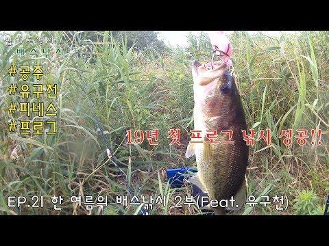 엽기토깽의 배스낚시[EP.21 한 여름의 배스낚시 2부(Feat. 유구천)]