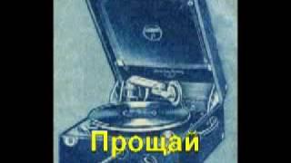 Пётр Лещенко - Прощай мой табор