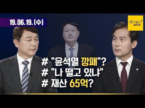 [여의도 사사건건] 윤석열, 늘 살아있는 권력에 칼끝_0619(수)