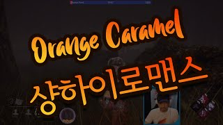 Highlight: [Cover] 오렌지 캬라멜 - 샹하이 로맨스 | Orange Caramel - Shan…