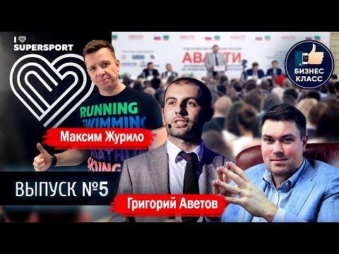 Аветов Григорий - о форуме «Синергия», Журило Максим - о школе \
