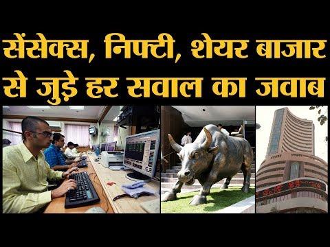 क्या है Sensex जिसके उछलने से बहार और गिरने से मुर्दनी छा जाती है | Share Market | BSE | NSE | Nifty