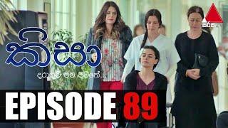 Kisa (කිසා)   Episode 89   24th December 2020   Sirasa TV Thumbnail
