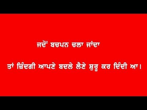Childhood Memories Quotes   Bachpan Status In Punjabi   ਬਚਪਨ ਸ਼ਾਇਰੀ   Gagan Masoun