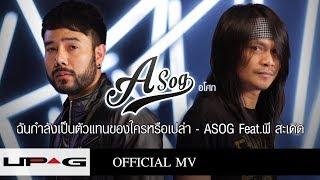 ฉันกำลังเป็นตัวแทนของใครหรือเปล่า - ASOG Feat.พี สะเดิด【OFFICIAL MV】
