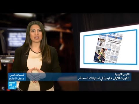 الكويت الأولى خليجياً في استهلاك السجائر  - نشر قبل 57 دقيقة