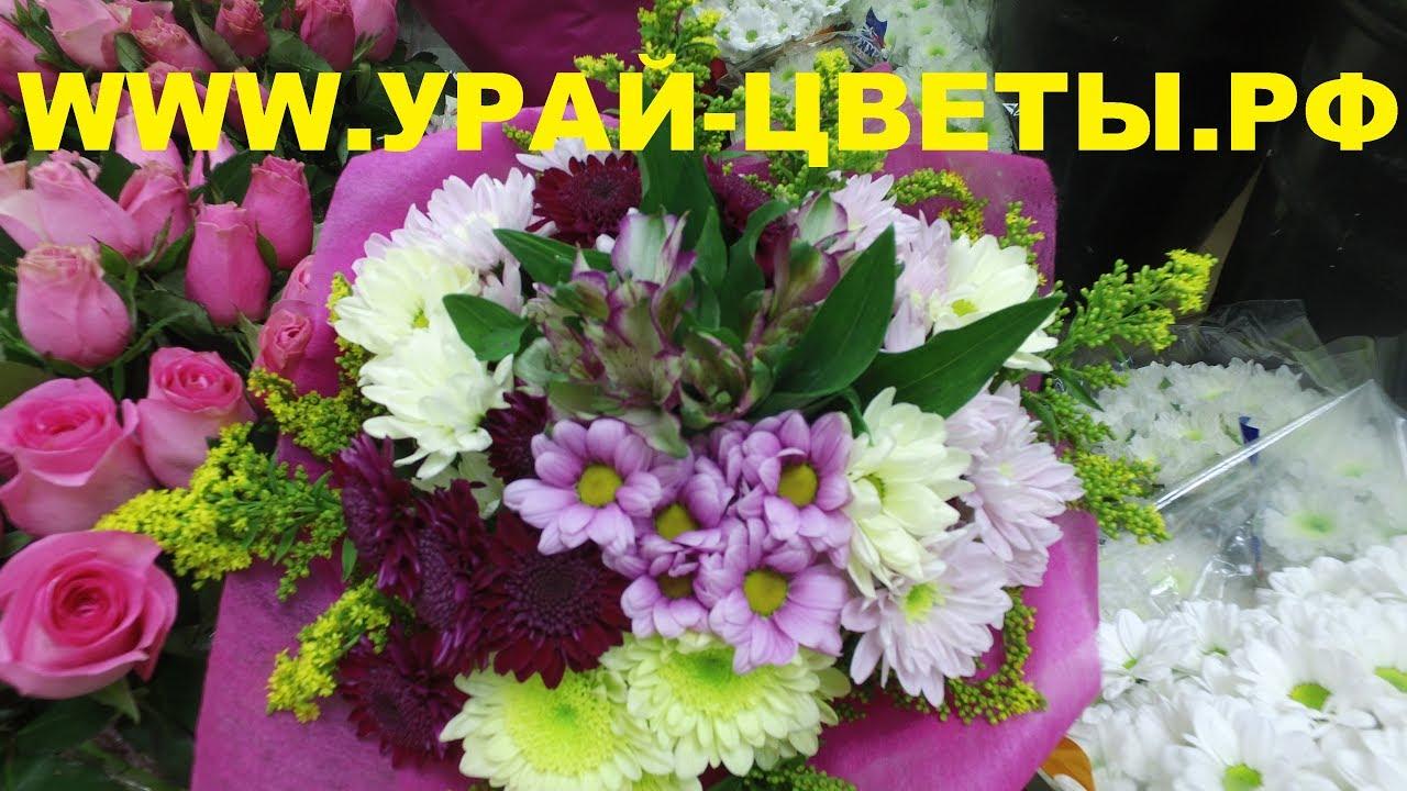 Где купить цветы в урае круглосуточно, оптом дешево