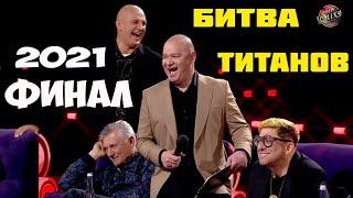 Финал Лиги Смеха 2021 02 05 2021 БИТВА ТИТАНОВ ИГРА ЦЕЛИКОМ Full HD