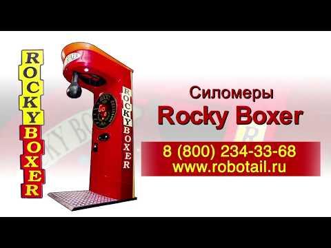 Игровой развлекательный автомат силомер боксер груша Rocky Boxer