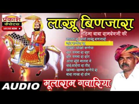 लाखू बिणजारा || Lakhu Binjara || Mularam Gavariya || Old is Gold Baba Ramdevji Bhajan || Audio